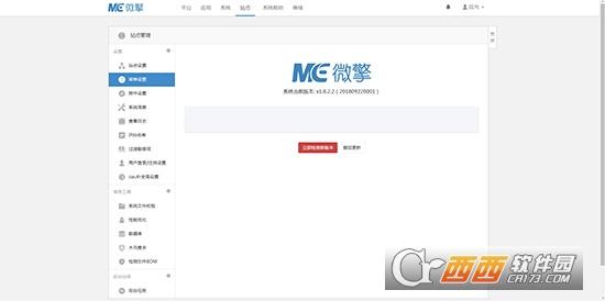 微擎商业版+133套模板+560套应用 V1.8.2无限制安装版