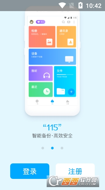 115网盘安卓版 8.1.1官方最新版