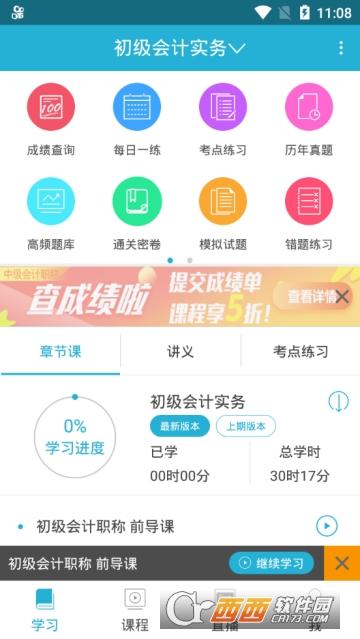 初中级会计职称准题库app 3.81 官方版