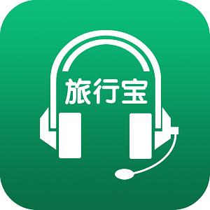 旅行宝导游手机appV1.0