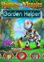 彩虹马赛克花园助手