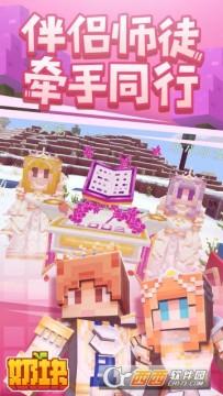 奶块游戏手机版2019最新版