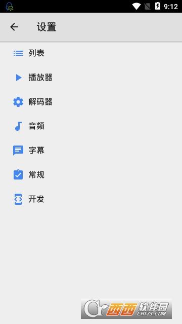 MX Player Pro破解版