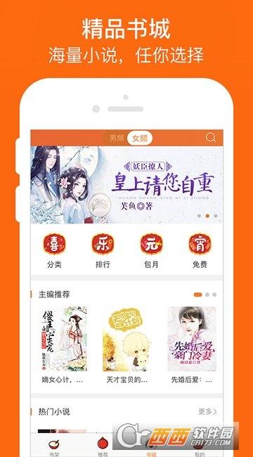 奇热小说app v3.7安卓版