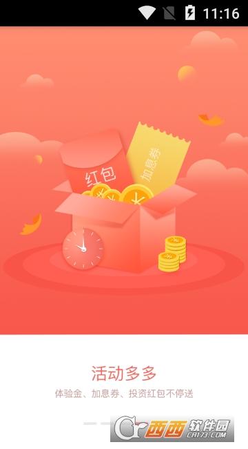 艺条龙金融app
