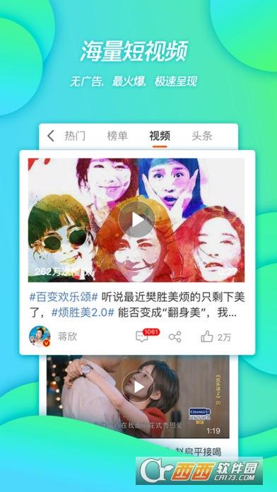 微博国际版 V2.9.1安卓手机客户端