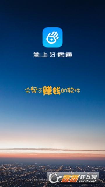 掌上好房通app 8.4.3 安卓版