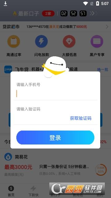 私房贷app 3.3.1