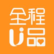 全程U品app