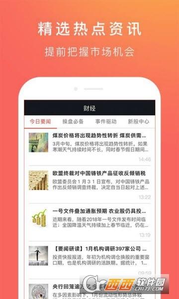 爱荐宝 1.1.6 安卓版