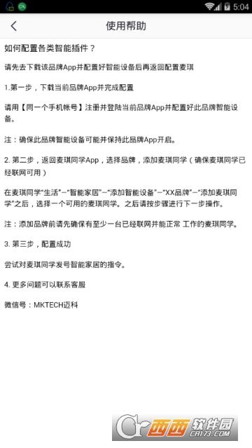 麦琪同学智能音箱APP 1.0.16447 官方安卓版