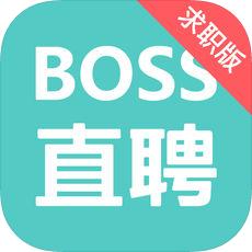 Boss直聘(求职版)