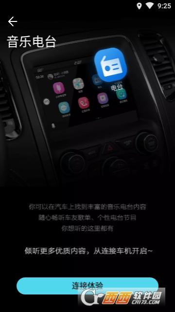 喵驾车机版 v3.0.0.031117