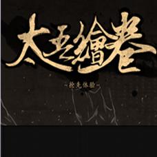 太吾绘卷少林无敌存档最新版