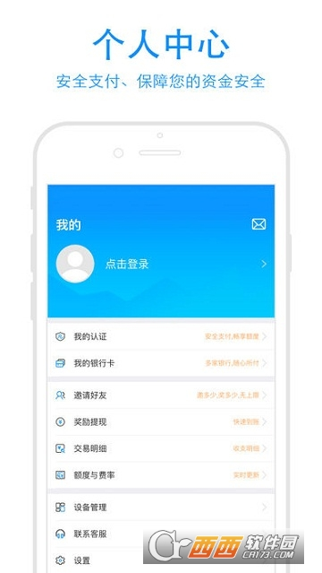 信�R通app V2.0.0安卓版