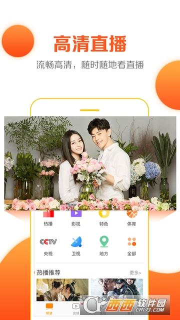 云�D直播app 4.3.4 手�C版
