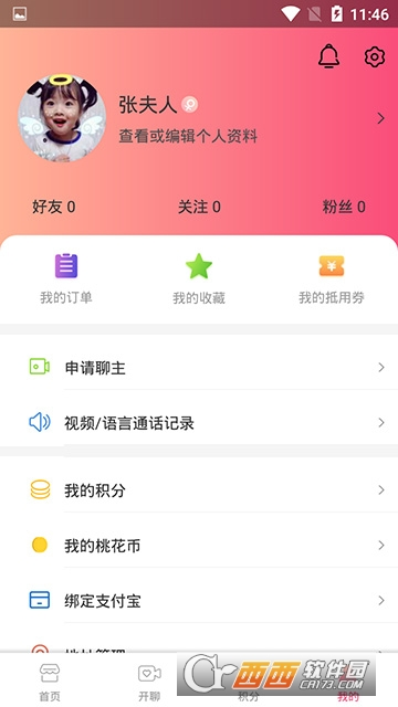 桃花洞app 1.0.0安卓版