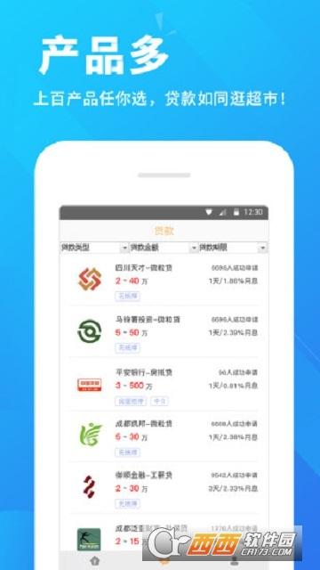 惠融易app V1.1.0 安卓版