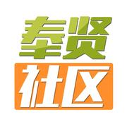 奉贤社区app