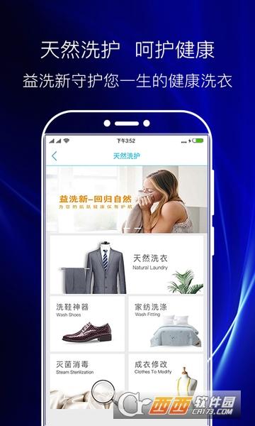 益洗新app