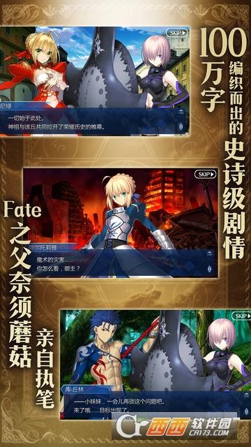 命运-冠位指定Fate/Grand Order国服测试客户端 v1.21.2 ios版