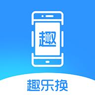 趣乐换app