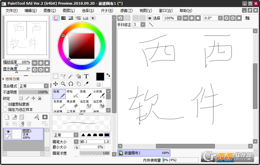 SAI绘画软件 v2.0 汉化最新版