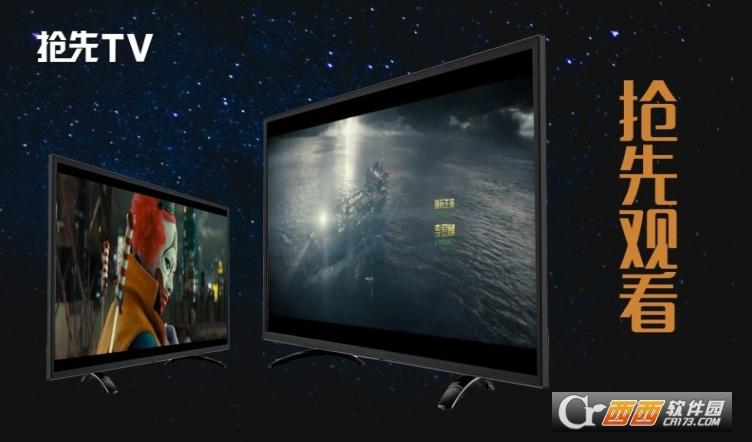 抢先TVv1.0.8 安卓智能电视版截图1