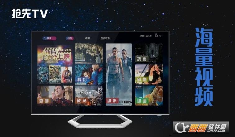 抢先TVv1.0.8 安卓智能电视版截图2