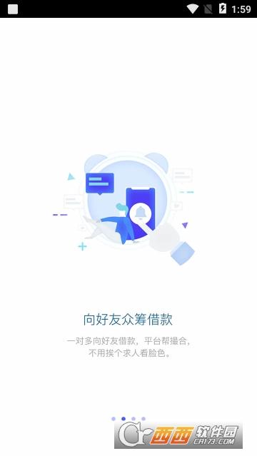 借贷宝 V3.1.2.0 官方安卓版