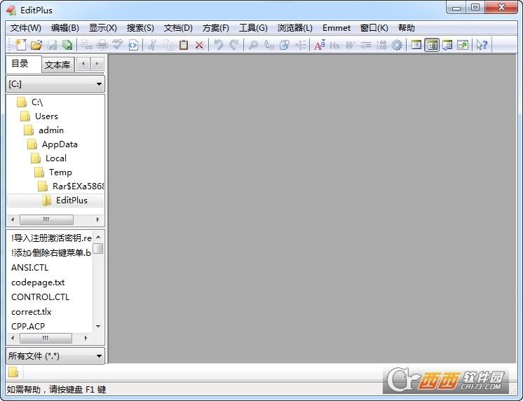 EditPlus编辑器 V5.0.1764 烈火汉化绿色版