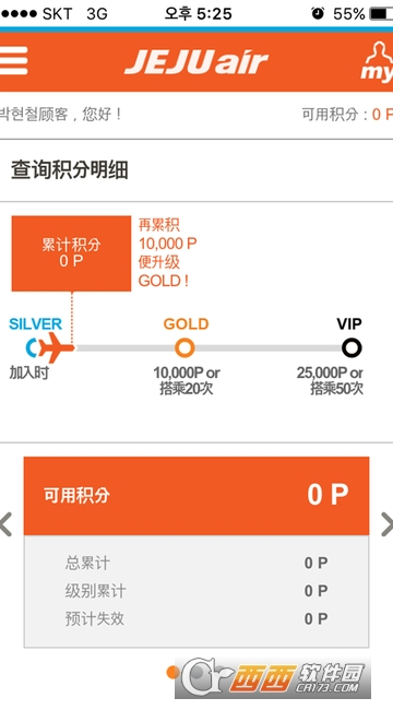 济州航空 3.0.11 最新安卓版