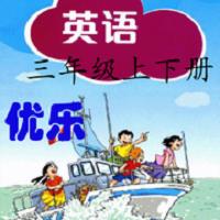 深圳英语3年级(优乐点读机)