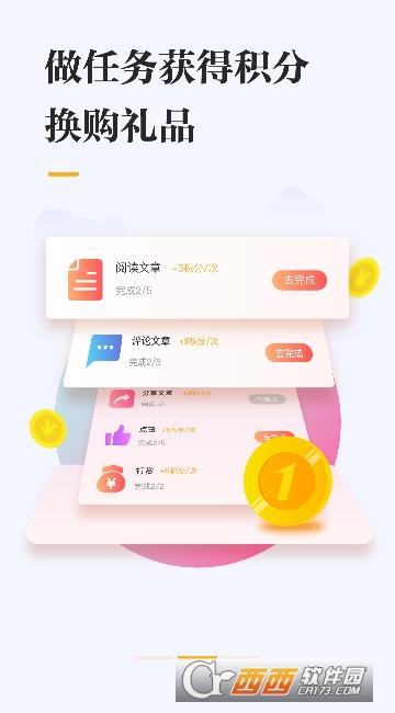 第一电动app 1.9.2官方版