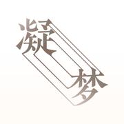凝梦(社交软件)
