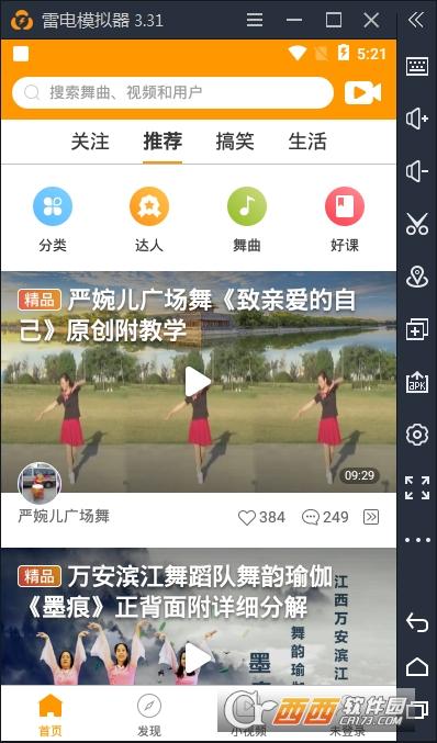 糖豆广场舞 v6.4.4  电脑版