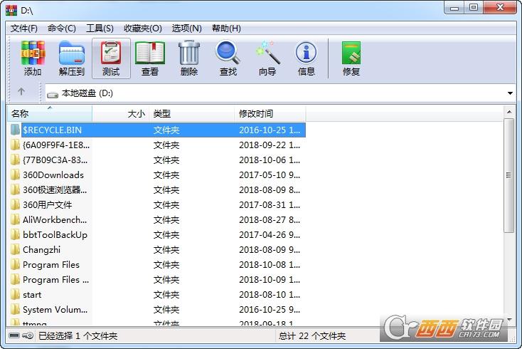 WinRAR官方破解无广告版 V5.61免费32位64位版