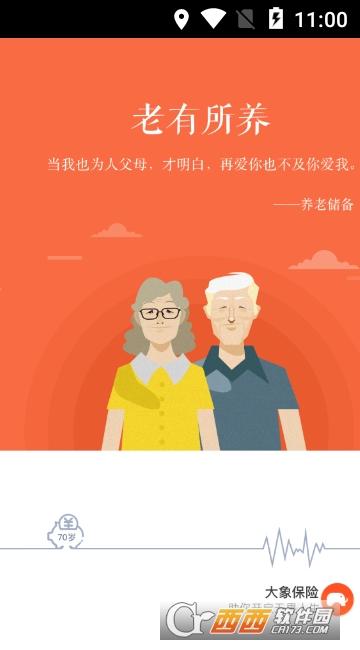 大象保险app 3.7最新版