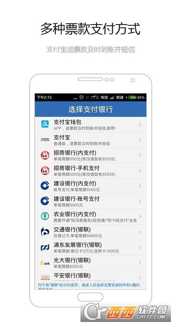 12306买火车票APP 8.5.75 官方最新安卓版