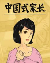 中国式家长PC电脑游戏WeGame版