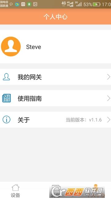 慧享家app 3.6.0.2安卓版