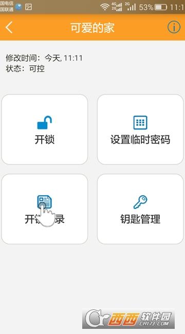慧享家app