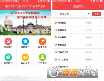 亳州督查平台app