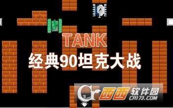 经典90坦克大战nes