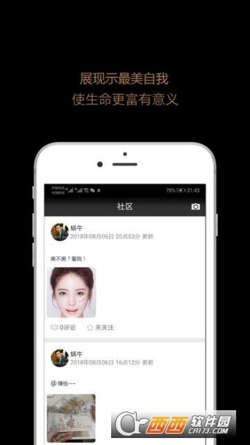 美速商城app