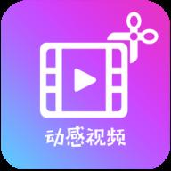 动感视频剪辑软件
