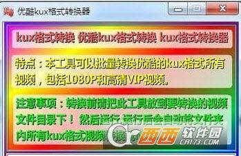 笑帝优酷kux格式转换mp4 V1.0绿色版