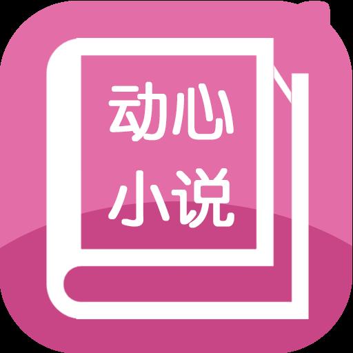 动心小说(手机阅读神器)