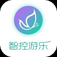 智控游乐2.9.5安卓版