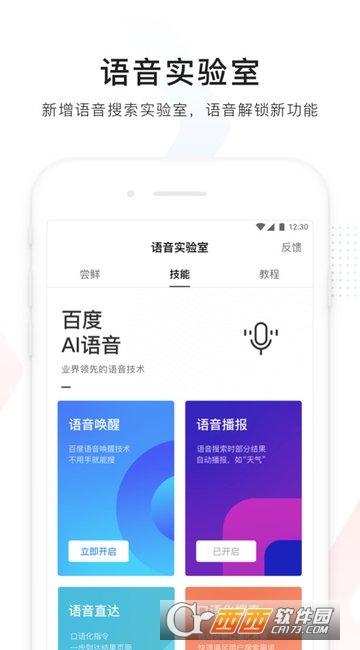 手机百度App V11.3.0.13 官方最新版